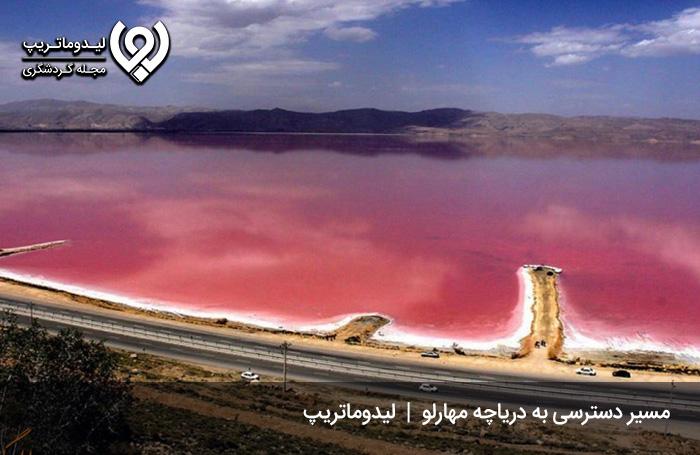 فاصله-شیراز-تا-دریاچه-مهارلو