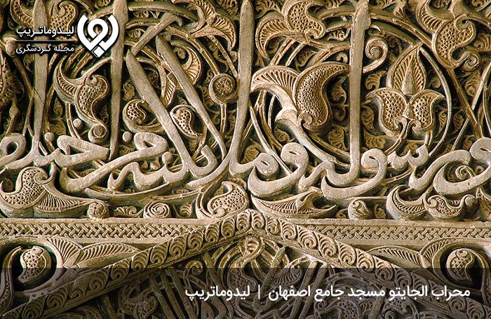 محراب-الجایتو
