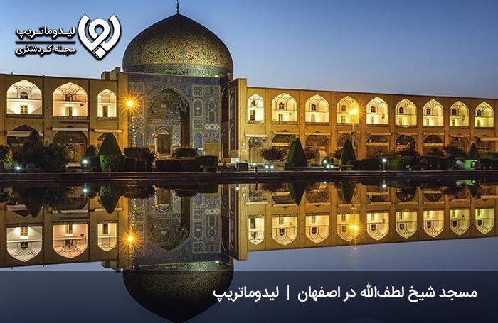 مسجد-شیخ-لطف-الله-اصفهان؛-مسجدی-با-شگفتیهای-بینظیر