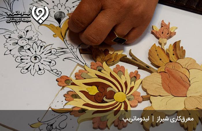 معرق-کاری-شیراز