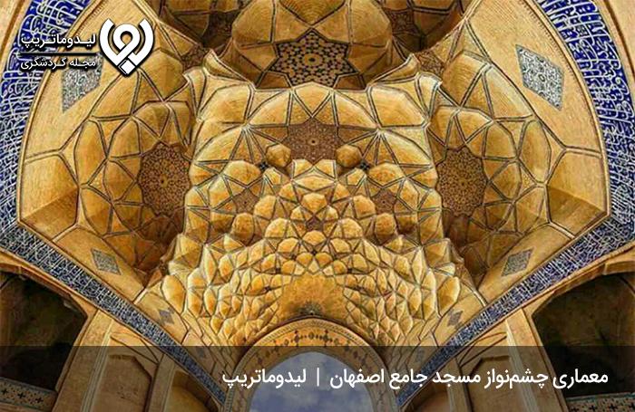 معماری-مسجد-جامع-اصفهان