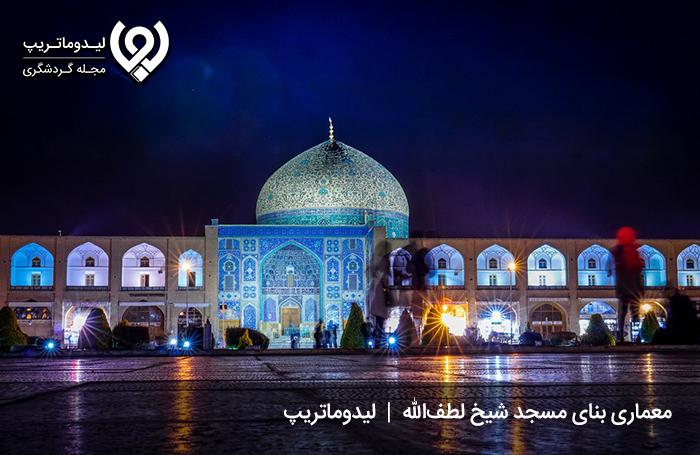 معماری-مسجد-شیخ-لطف-الله-اصفهان؛-یک-معماری-شگفتانگیز