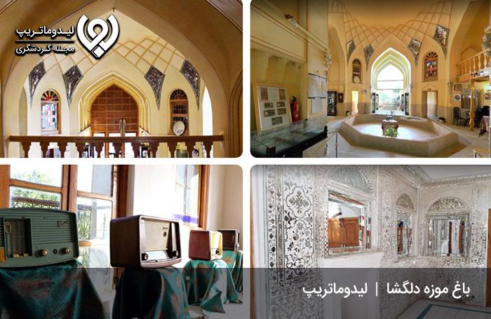 موزه-باغ-دلگشا-شیراز-و-سفر-در-دل-تاریخ
