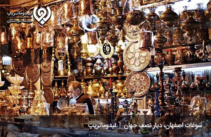 هزینه-سوغاتیهای-اصفهان