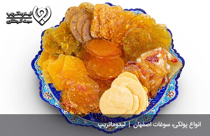 پولکی-اصفهان
