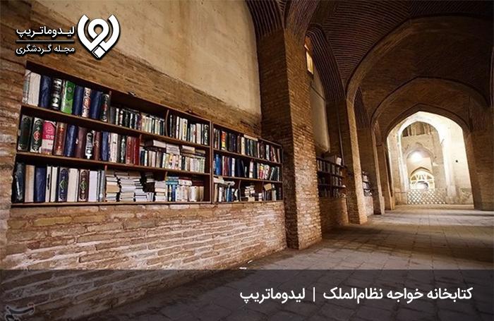 کتابخانه-خواجه-نظامالملک