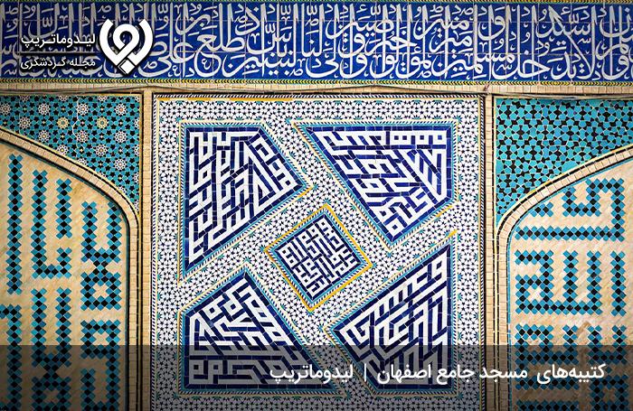 کتیبههای مسجد جامع اصفهان