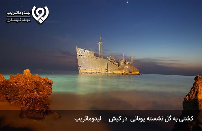 کشتی-یونانی-کیش؛-تماشای-زیباترین-غروب-جزیره