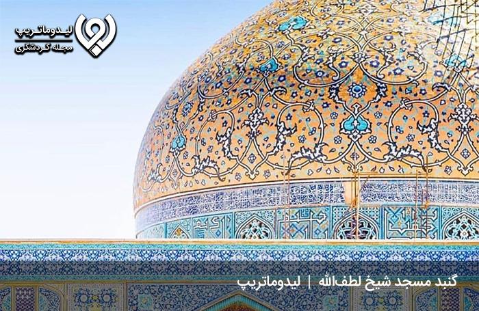 گنبد-مسجد-شیخ-لطف-الله-اصفهان