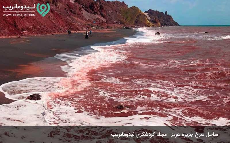 ساحل سرخ از عجایب جزیره هرمز