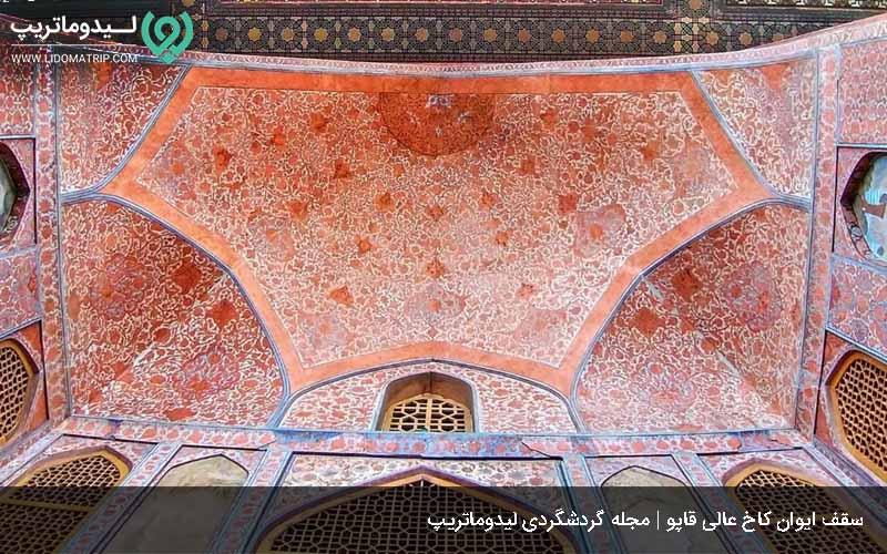 عکس کاخ عالی قاپو اصفهان