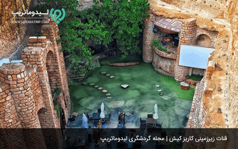 شهر زیرزمینی کاریز کیش از جاهای تاریخی و باستانی کیش